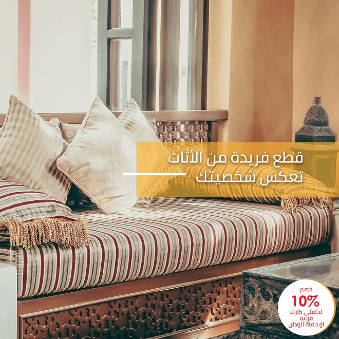 10% off on Luxury Custom Made Furniture |Extra 10%  off for Homat Al Watan Card Holders | Pure Italian - UAE