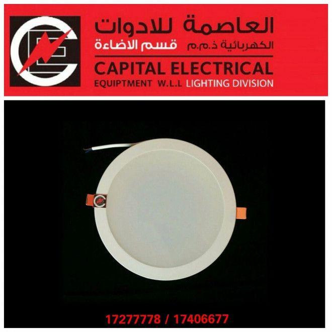 CAPITAL ELECTRICAL EQUIPMENT WLL - INTERIOR LIGHT