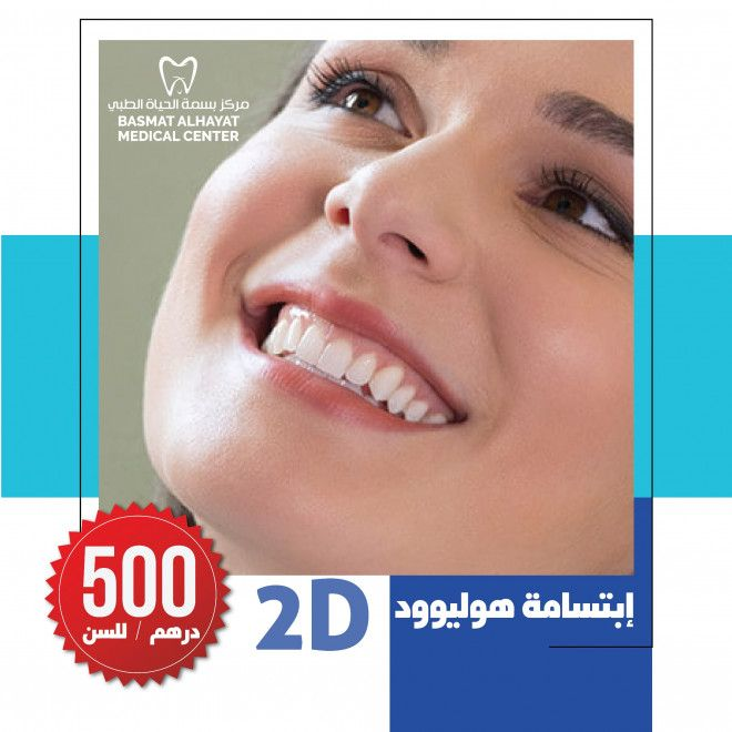 Crazy Discounts On Teeth Whitening From Basmat Al Hayat | Sharjah