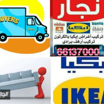 Furniture Movers And Packing Services In Kuwait
