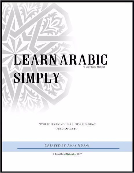 Learn arabic simply educational arabic language book for sale learn arabic simply educational arabic language book for sale ajman uae storat altavistaventures Gallery