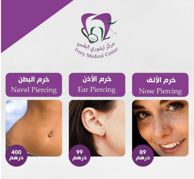 Piercing in Al Ain | Ears, Nose and Navel Piercing at Ivory Medical Center