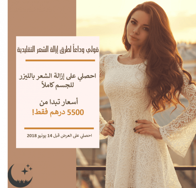 Ramadan Offers-Up to 50% Discount on ALL Treatments At DRSMMC-Abu Dhabi