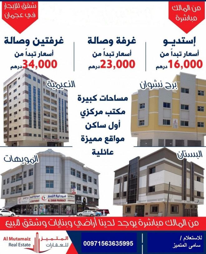 Apartments for rent in Ajman - Large areas and no commission