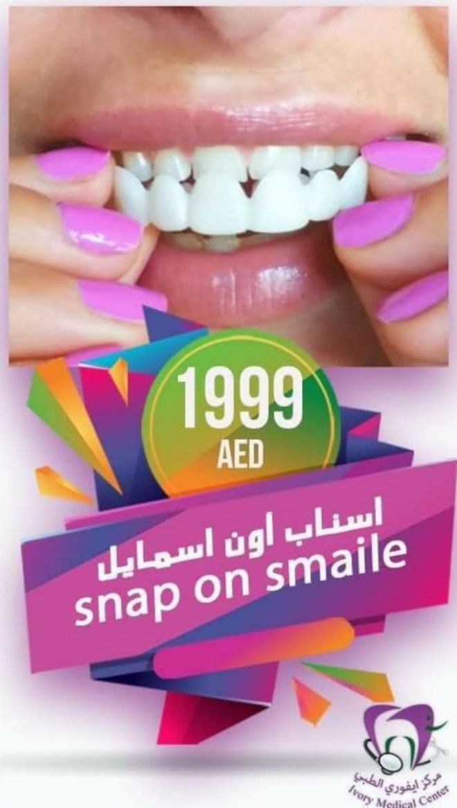 خصومات علي فينير الاسنان - تركيب فينير سناب اون في  العين | مركز ايفوري الطبي