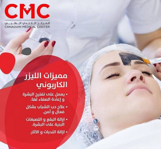 Special discount on Carbon Laser with Canadian Medical Center, Abu Dhabi
