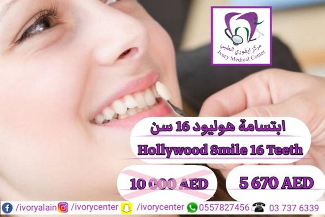 Special Offer on Veneers Hollywood Smile in Al Ain| Ivory Medical Center