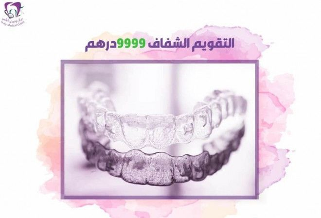 Special Price on Invisible Braces in Al Ain | Ivory Medical Center
