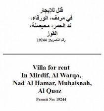 Villa for rent in Dubai