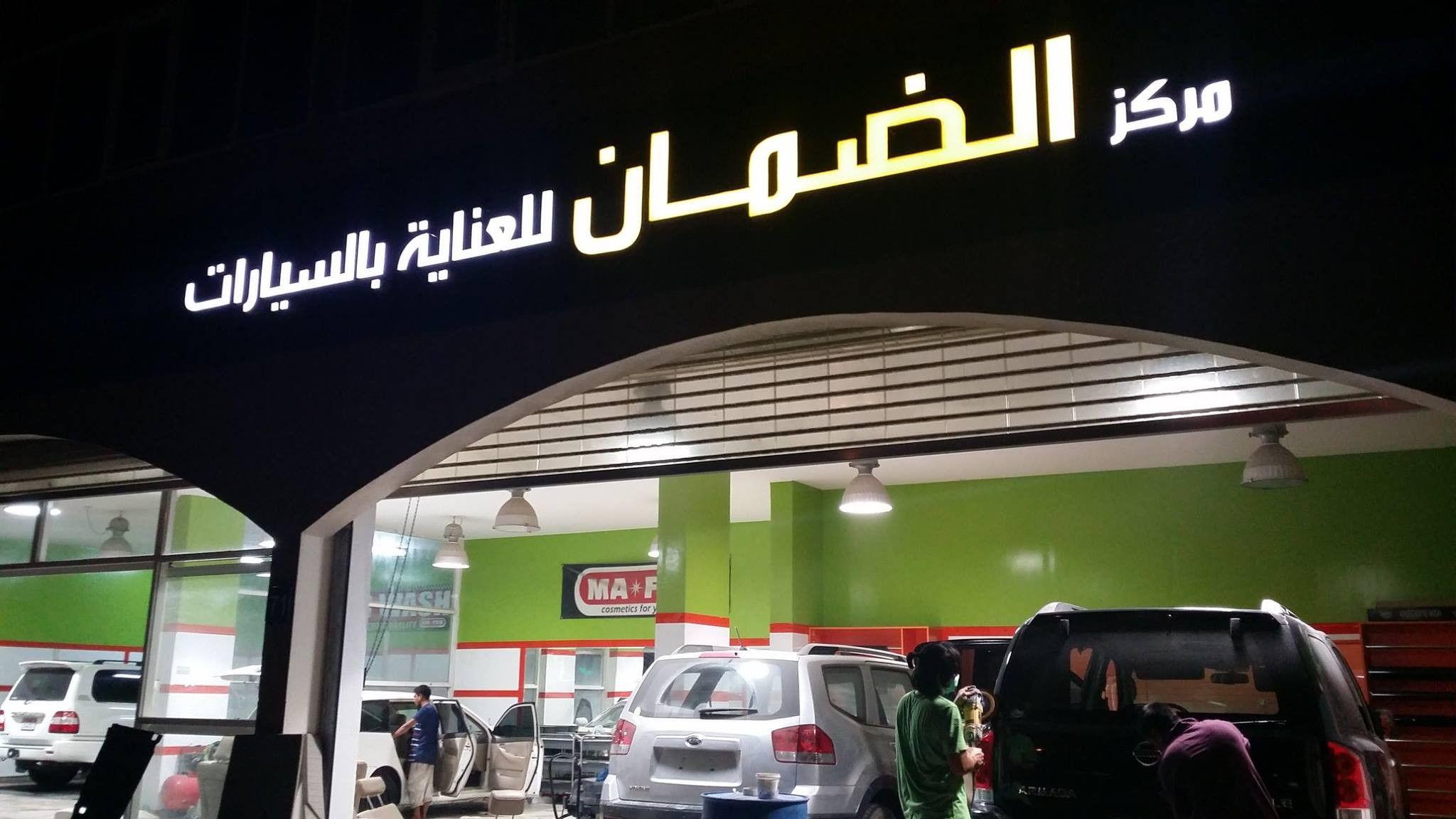 Al Dhaman Car Care   Car washing   Abu Dhabi   UAE
