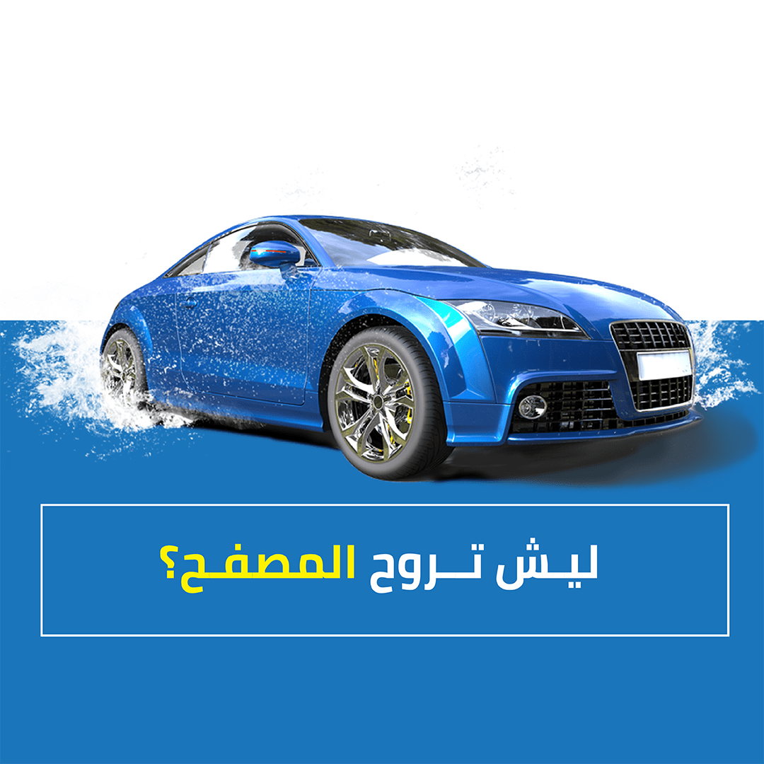 We Car: We Wash Your Car Under Your Home