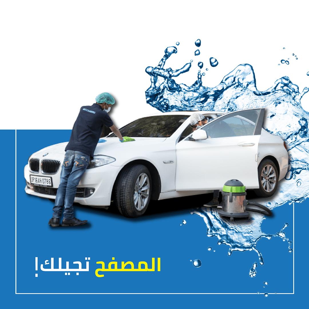 Wash As you Go   We wash   Abu Dhabi   UAE