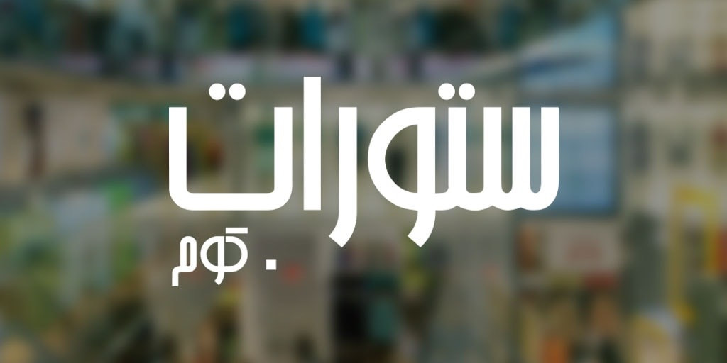 Storat Arabic version is launched with the beautiful Cairo font from Google