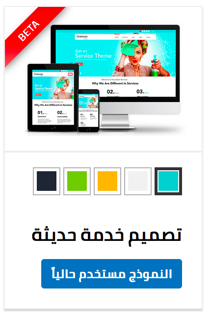 A major breakthrough in building Arabic\English Websites: New Storat Websites Template is released in Beta