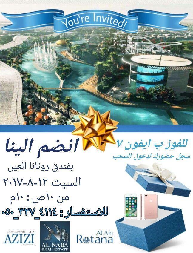 دعوة حضور مجانية بفندق روتانا العين السبت 12/8/2017