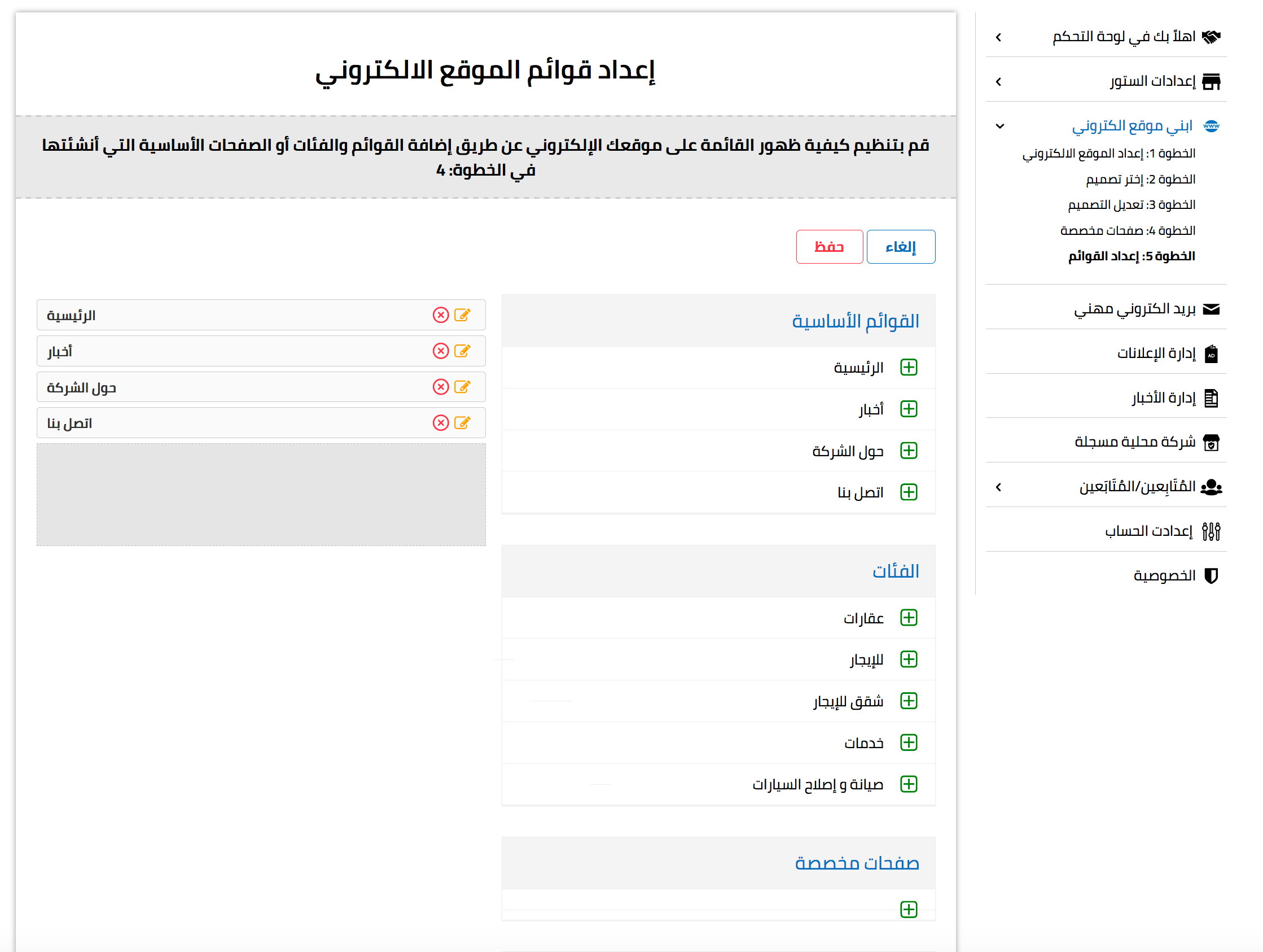 Build Arabic\English Website to Sell Products & Services