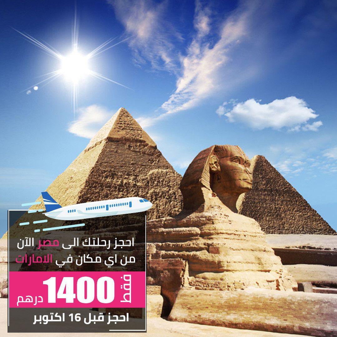 تذاكر طيران رخيصه في ابوظبي