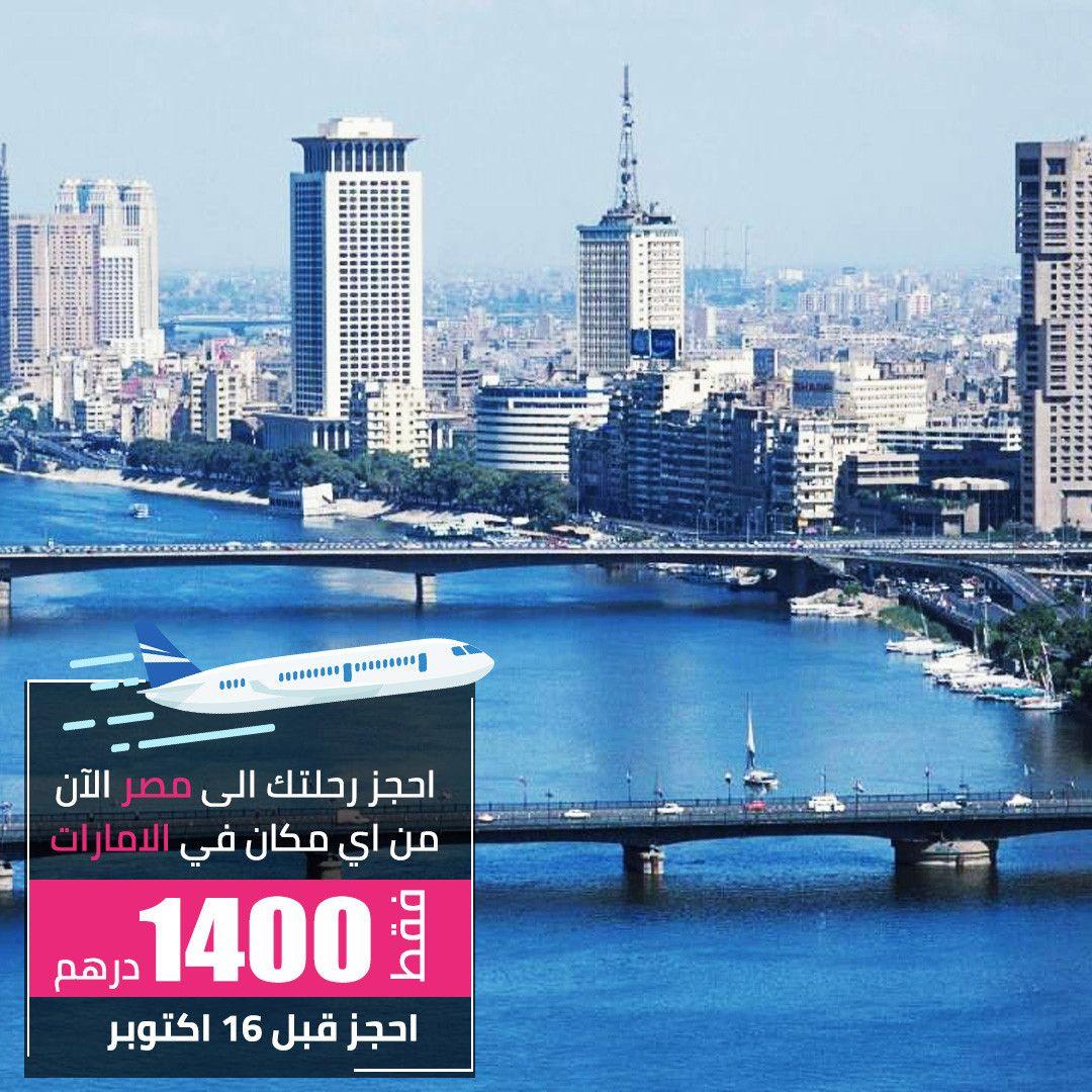 رحلات طيران من ابوظبي الى مصر