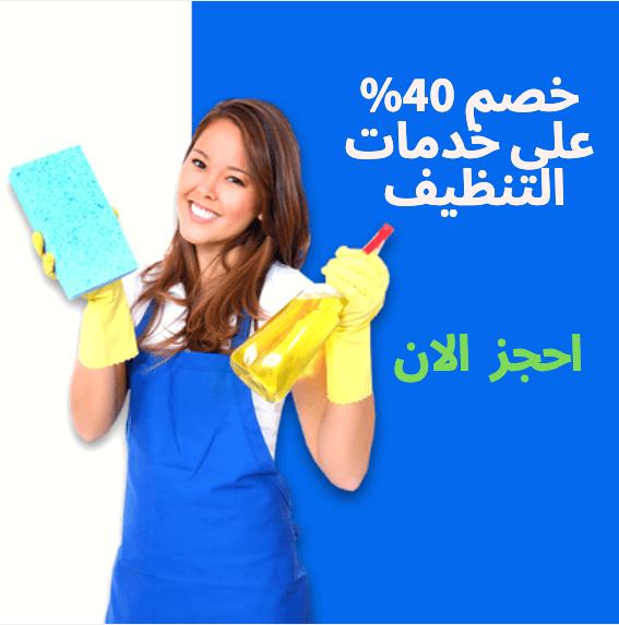 خدمات تنظيف بنظام الساعة في دبي