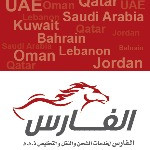 Al Fares Cargo & Shipping شعار