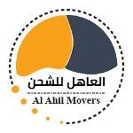 Al Ahil Movers - Abu Dhabi logo