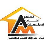 AlMutlaq Consultancy