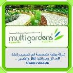 Multi Gardens