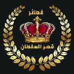 Sultan Palace Pastry - Baniyas Abu Dhabi