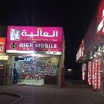 Muhammed's Store