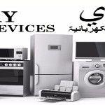 Oneway  Electronics