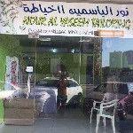 Noor yasmin tailoring shop