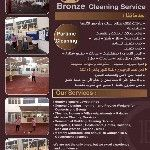 Bronze's Store