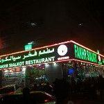 Fakhr Sialkot Rest's Store
