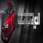 Alhawra trademotors