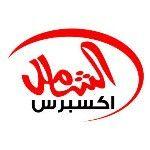 Alshamel Express