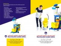 Enjaz Building Cleaning Services logo
