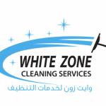 وايت زون لخدمات التنظيف شعار