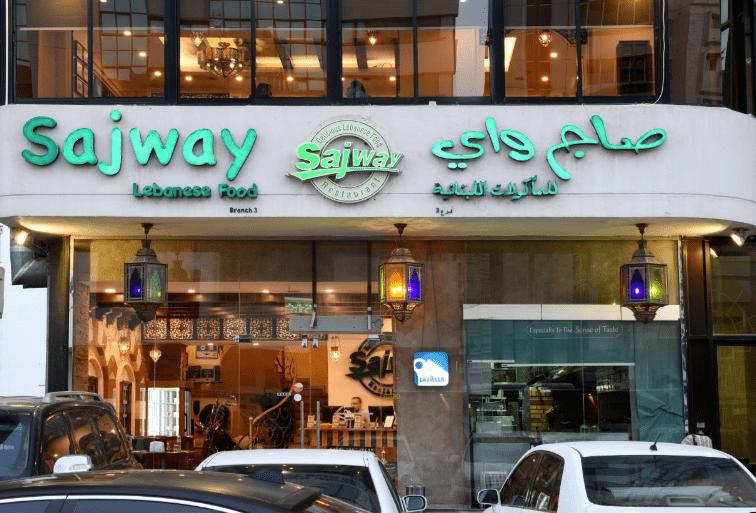 Sajway Restaurant  3