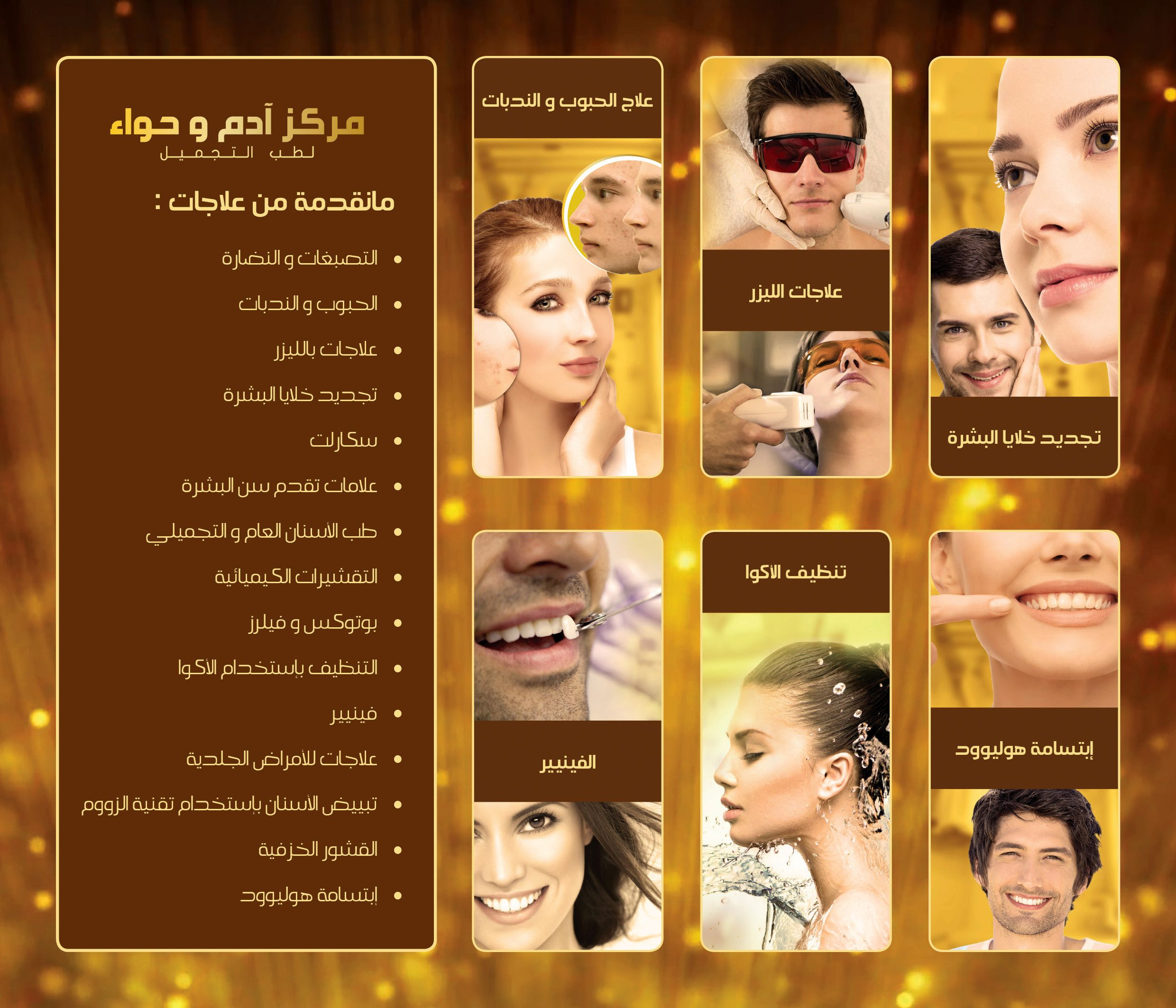 Adam And Eve Cosmetic Medical Center 2