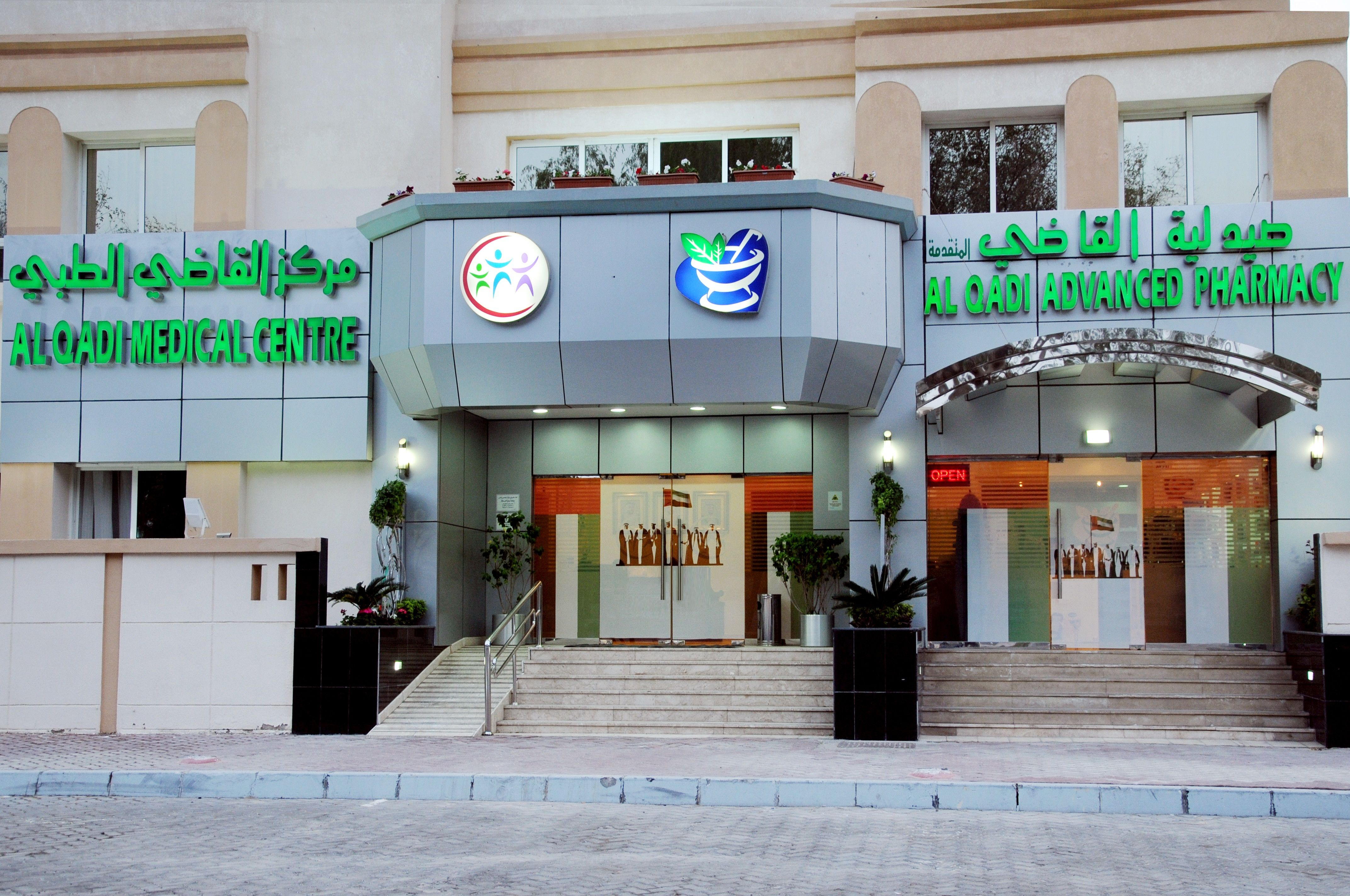 Al Qadi Medical Center
