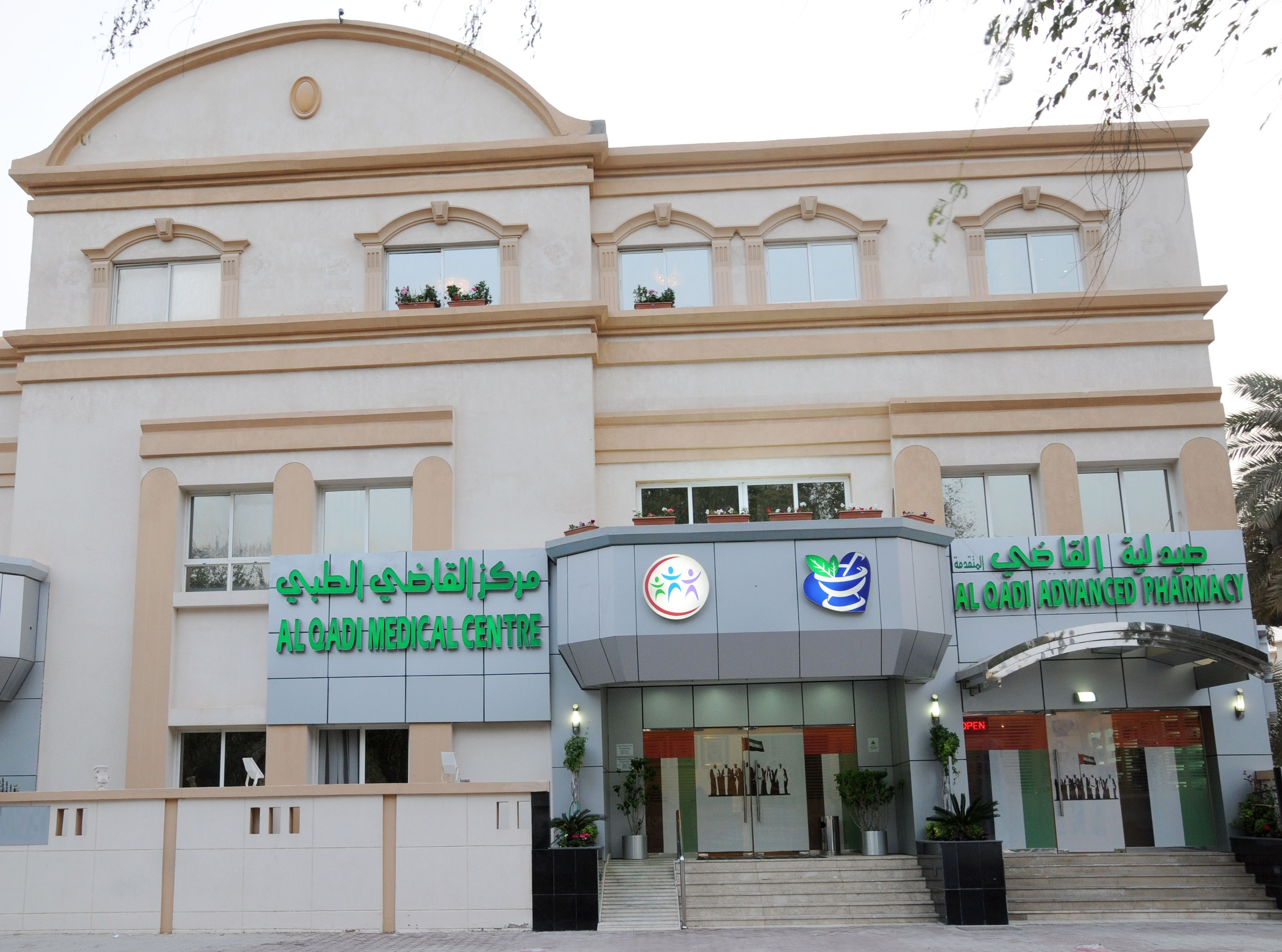 Al Qadi Medical Center 1