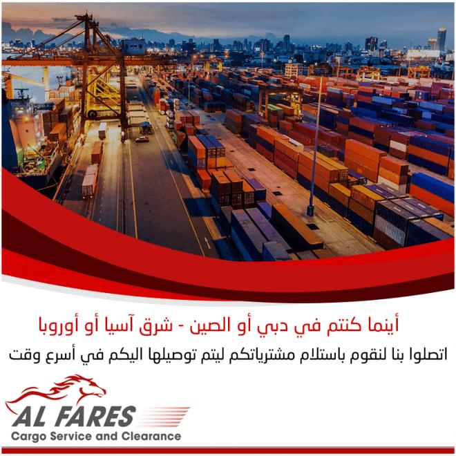 Al Fares Cargo & Shipping 5
