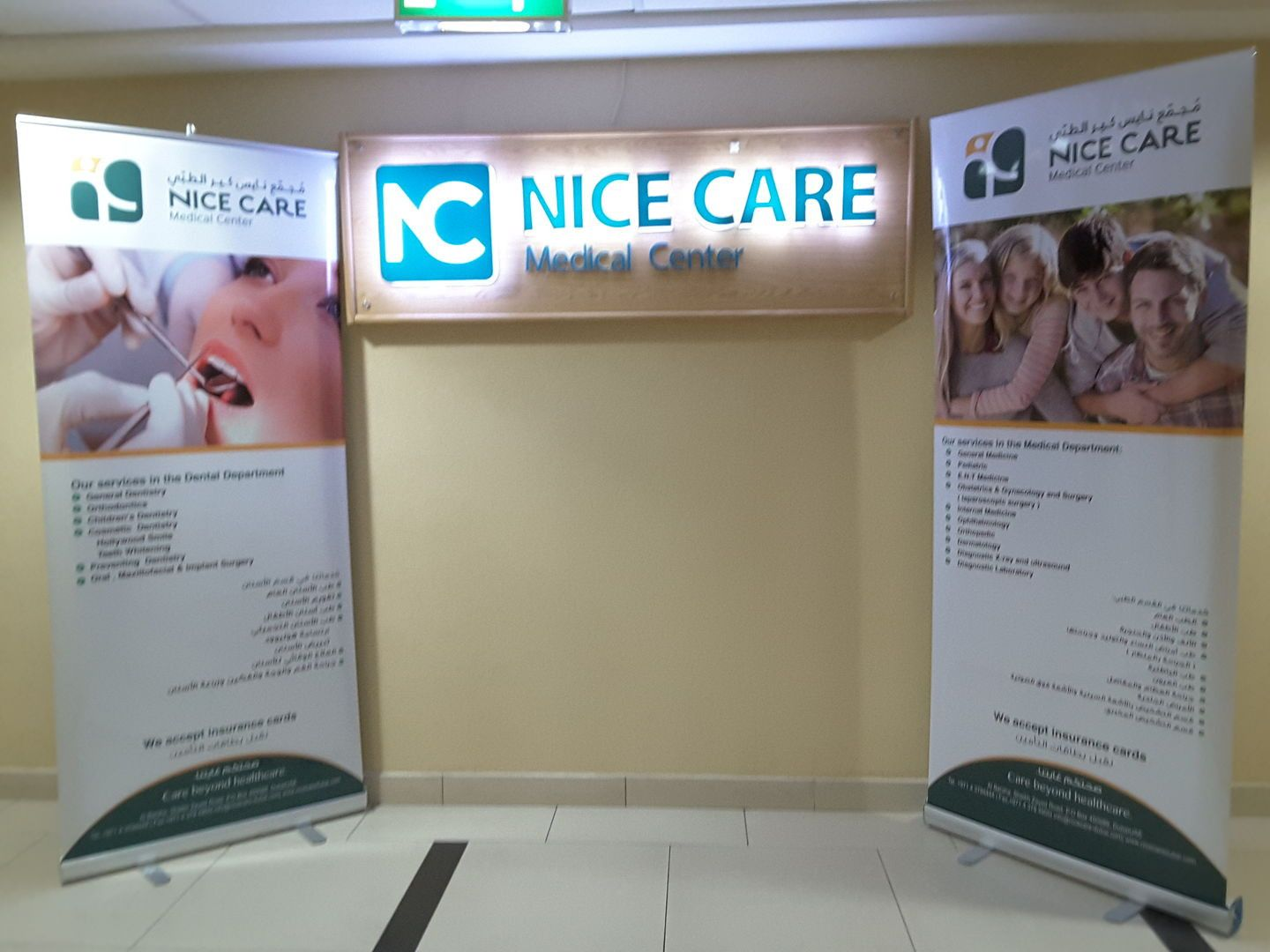 Nice Care Medical Center 5