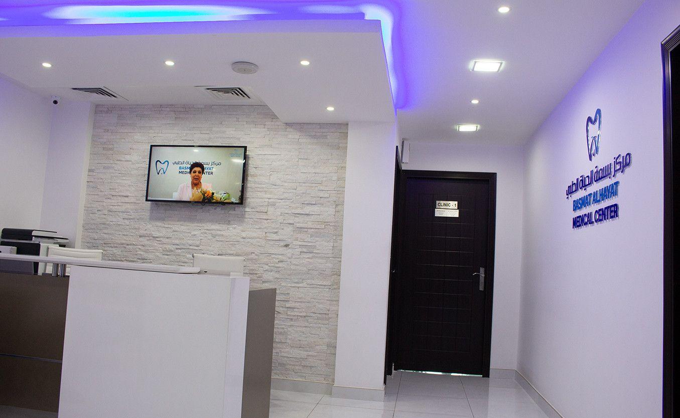 Basmat Al Hayat Medical Center 3