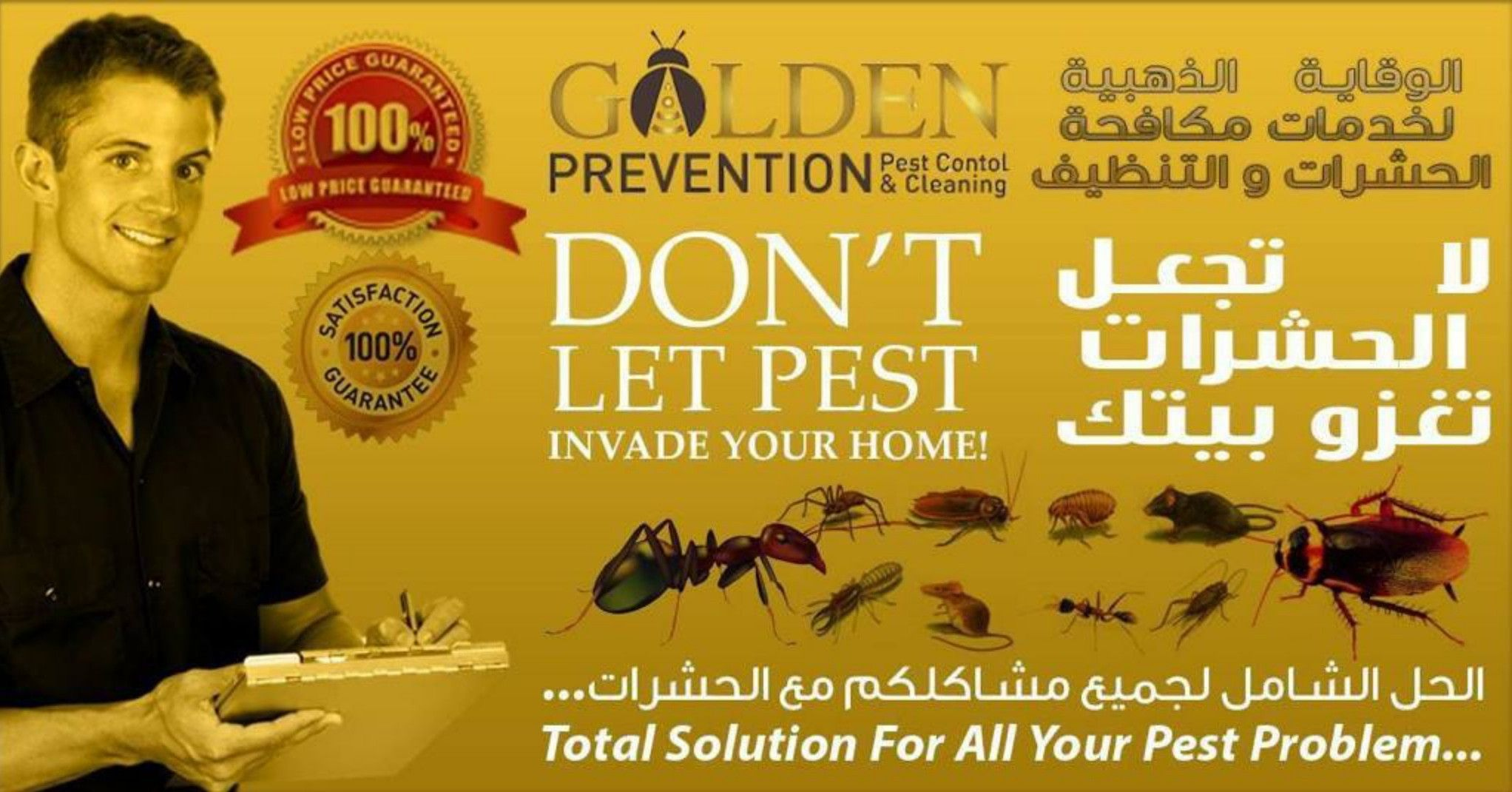 الوقاية لمكافحة الحشرات 2