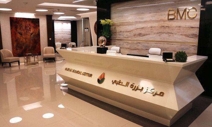Bizrah Medical Center & Nose Cosmetic Surgery 1