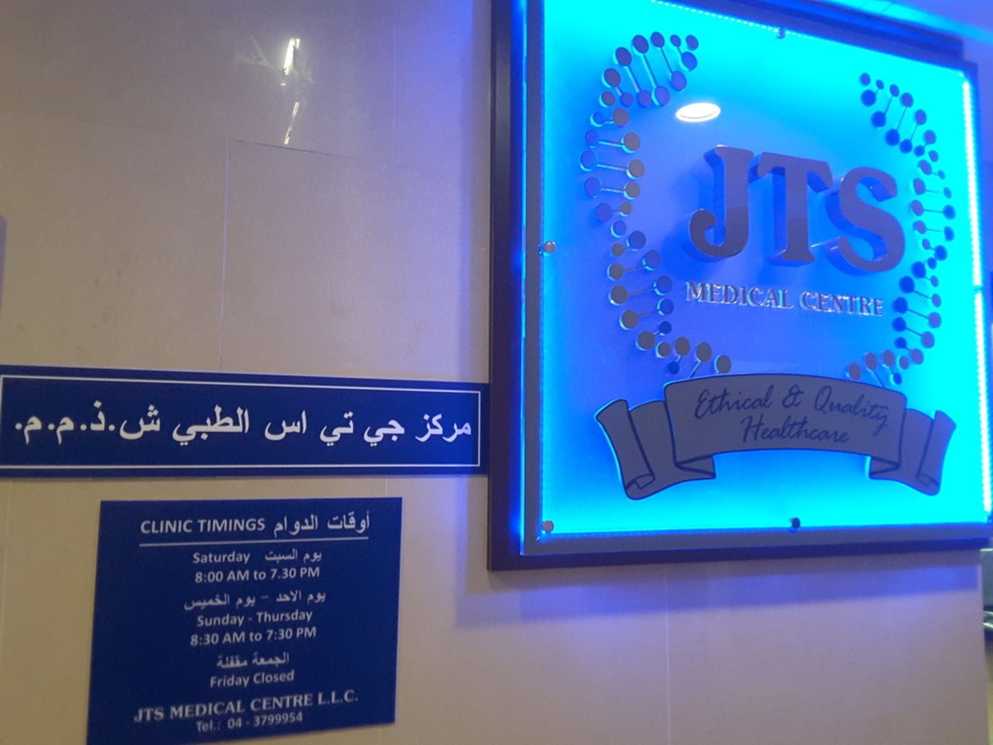 JTS Medical Centre 0