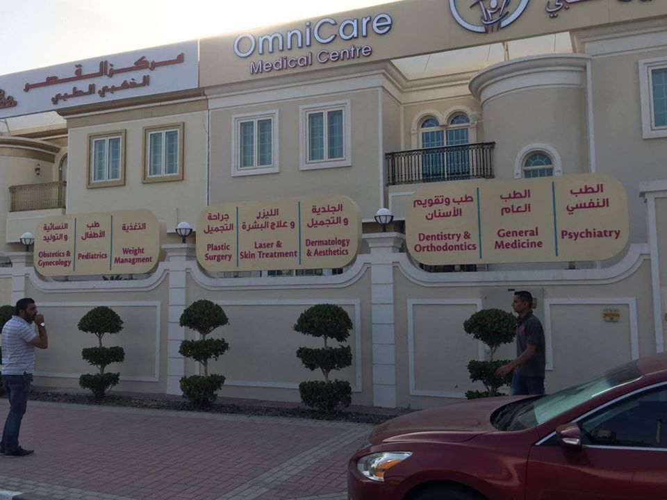 OmniCare Medical Centre 2