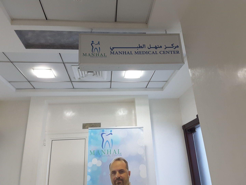 Manhal Medical Centre 3