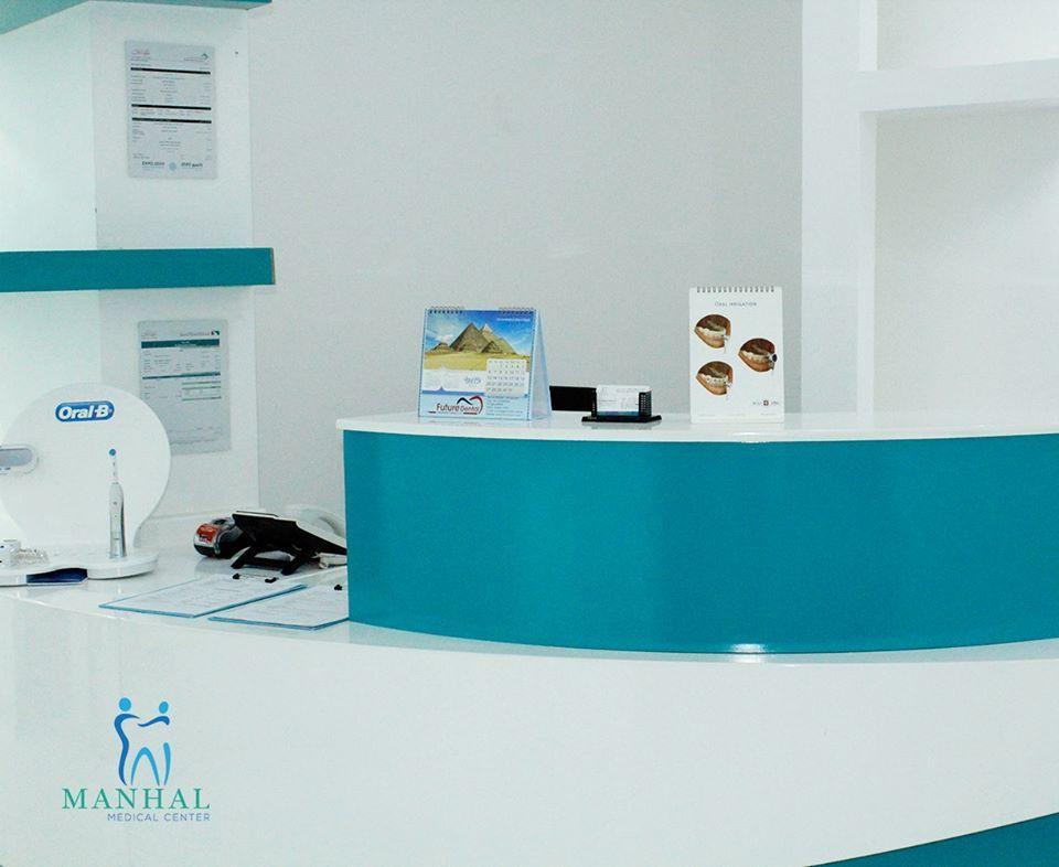 Manhal Medical Centre 4